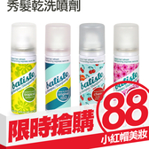 Batiste 秀髮乾洗噴劑 50ml 多款可選 乾洗髮 乾洗頭【小紅帽美妝】