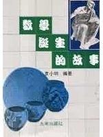二手書博民逛書店 《數學誕生的故事》 R2Y ISBN:9576030137│袁小名
