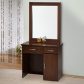 化妝桌《YoStyle》和風大鏡面化妝桌 鏡台 穿衣鏡 書桌 (胡桃木色)免運專人配送到家~