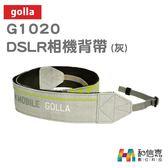 【和信嘉】Golla G1020 DSLR相機背帶 (灰) 掛脖 台灣永準公司貨