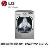 LG WD-S19TVC 滾筒洗衣機★結帳再折 19KG 蒸洗脫烘滾筒洗衣機 WD-S19TVC 含基本安裝 免運