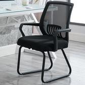 辦公椅電腦椅家用網椅弓形職員宿舍會議椅子現代簡約辦公椅子  igo初語生活