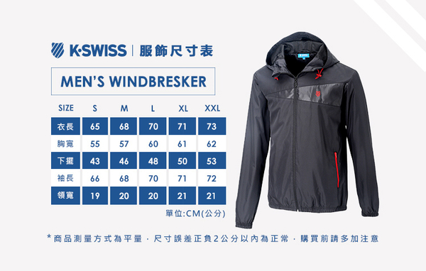 K-SWISS Solid Windbreaker 防曬抗UV風衣外套-男-藍