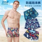泳褲男平角五分褲防尷尬大碼速干男士游泳褲男款寬鬆泳裝性感騷氣 創意空間