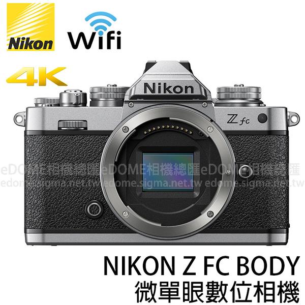 NIKON Z FC BODY 單機身 (24期0利率 免運 公司貨) Z系列 DX 數位單眼相機 4K錄影