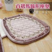 坐墊、馬蹄形、餐桌椅墊【百褶馬蹄坐墊】四季通用、舒適柔軟、綁帶固定設計