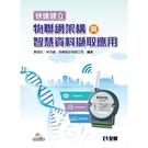 快速建立物聯網架構與智慧資料擷取應用(附範例光碟)