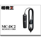 相機王 Nikon MC-DC2 原廠快門線﹝D780、D750、D610、D90、D7500、Z7、Z6、Z5適用﹞MCDC2