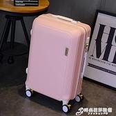 韓版可愛小行李箱女20寸學生拉桿箱萬向輪旅行箱男24密碼箱皮箱潮 聖誕節全館免運