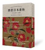 感恩日本書物
