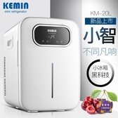 冰箱 20L小智製冷小冰箱迷你小型家用單門式學生寢室化妝品面膜T