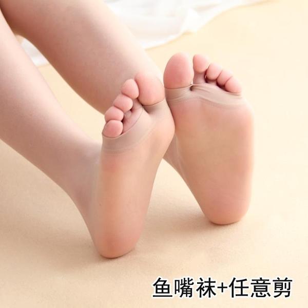五指襪 魚嘴絲襪任意剪防勾絲夏超薄款女露腳趾連褲襪踩腳防脫隱形漏腳趾-Ballet朵朵