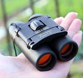 雙筒望遠鏡高倍高清1000軍 演唱會外線手機拍照望眼鏡       蜜拉貝爾