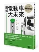 二手書 《圖解電動車大未來: 從燃油引擎轉換為電動馬達的全球巨大商機》 R2Y 9789869721127