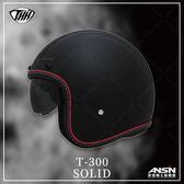 [中壢安信]THH T-300 T300 素色 消光黑 半罩 安全帽 內置遮陽鏡片