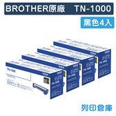 原廠碳粉匣 BROTHER 4黑組合包 TN-1000 /適用 BROTHER HL-1110/CP-1510/MFC-1815/DCP-1610W