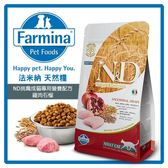 【力奇】法米納Farmina- ND挑嘴成貓天然低穀糧-雞肉石榴 1.5kg -840元 可超取(A312B02)