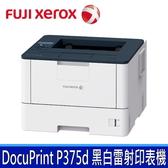 公司貨 富士全錄 FUJI XEROX DocuPrint P375d A4 黑白雷射印表機 (雙面、支援USB、支援Ethernet 有線網路)