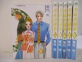 【書寶二手書T9/漫畫書_GI4】美味的關係_11~16集間_6本合售_槙村怜