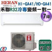 【信源】7坪【HERAN禾聯 白金旗艦型 R32冷專變頻一對一冷氣】HI-GA41 / HO-GA41 不含安裝