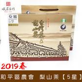 2019春 和平區農會台灣茶王梨山茶比賽5星 峨眉茶行