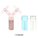 【愛瘋潮】Y 型摺疊風扇 反摺可立桌面