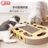貓抓板 寵貓玩具 掏球型 瓦楞紙 磨爪器