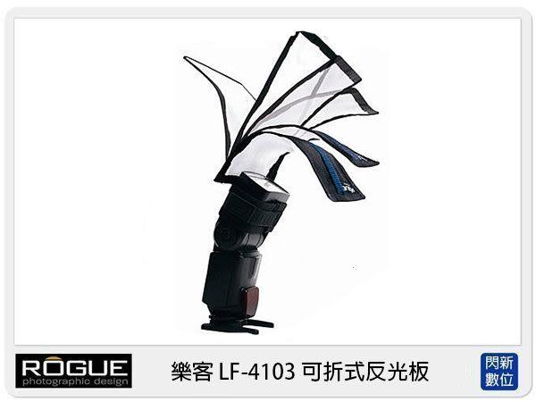 【分期0利率,免運費】美國樂客 Rogue  LF-4103 (原 LF-4003) 可折式反光板 (LF4103, 立福公司貨)