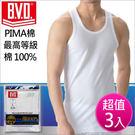 快速出貨!BVD PIMA棉絲光背心(3入組)-台灣製造