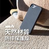 Mous 碳纖維 保護殼 保護套 iPhone Xs XR Xs Max 6 7 8 Plus 美國軍規級 防摔 防刮