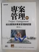 【書寶二手書T1/電腦_ERX】專案管理:結合實務與專案管理師認證4/e_劉文良