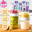 雙層密封保鮮罐【小麥購物】24H出貨台灣...