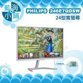 PHILIPS 飛利浦 246E7QDSW 24型PLS寬螢幕液晶顯示器 電腦螢幕