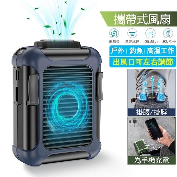 腰掛風扇 現貨 USB充電風扇 掛腰風扇 腰間風扇 電風扇 隨身空調 涼扇 移動風扇