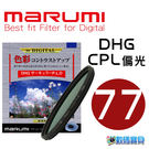 【免運費】Marumi DHG CPL 77mm 數位多層鍍膜環形偏光鏡 77  (薄框,日本製,彩宣公司貨)