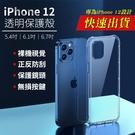 iPhone12系列 透明保護殼 iPhone12 Pro Max mini 手機殼 保護殼 防摔殼 透明殼 防摔 防撞 軍規