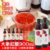 韓國 爆紅 大象 紅醋系列 900ml 石榴 覆盆子 藍莓 香蕉 鳳梨 紅醋 清淨園 人氣飲品