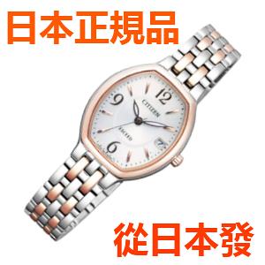 免運費 日本正規貨 公民 EXCEED 太陽能鐘 女士手錶 EW2434-56A