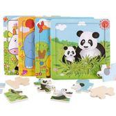 益智玩具 福孩兒木制9片拼圖 早教益智玩具2-3-4歲幼兒童寶寶動物拼板嵌板