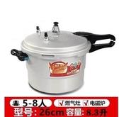 壓力鍋高壓鍋家用商用燃氣特大號大容量壓力鍋燃氣電磁爐通用雙用小型 艾家 LX