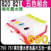 【五色空匣含晶片】CANON PGI-820+CLI-821 填充式墨水匣 五色一組 適用 IP3680 IP4680 IP4760 MP545 等