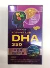 日本原裝-健智優DHA70%精純軟膠囊(100粒)