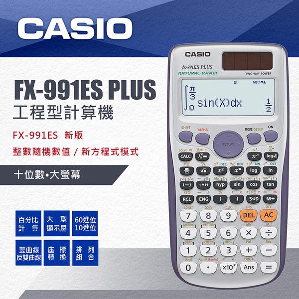 CASIO 卡西歐 計算機 FX-991ES PLUS 工程型計算機 數學自然顯示 表格式演算
