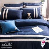 6X6.2尺加大雙人床包被套四件組【 CUTIE7 海軍藍X白 】素色無印 100% 精梳純棉 OLIVIA
