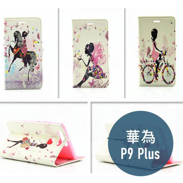 HUAWEI 華為 P9 Plus 蝶戀花水鑽皮套 側翻皮套 插卡 手機套 保護套 手機殼 手機套 皮套