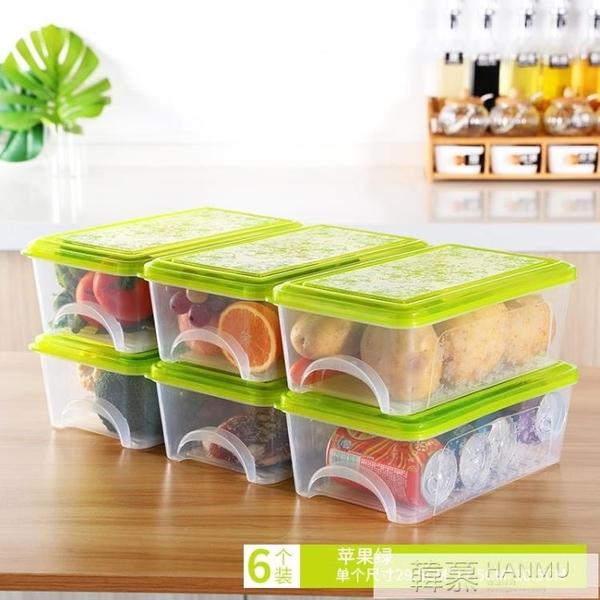 冰箱收納盒抽屜式長方形保鮮盒食品冷凍盒廚房家用保鮮塑膠儲物盒  母親節特惠 YTL