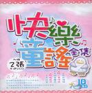 快樂童謠全集 CD 十片裝 (音樂影片購)