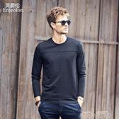 長袖T恤 男士純色修身T恤 上衣簡約圓領打底衫潮