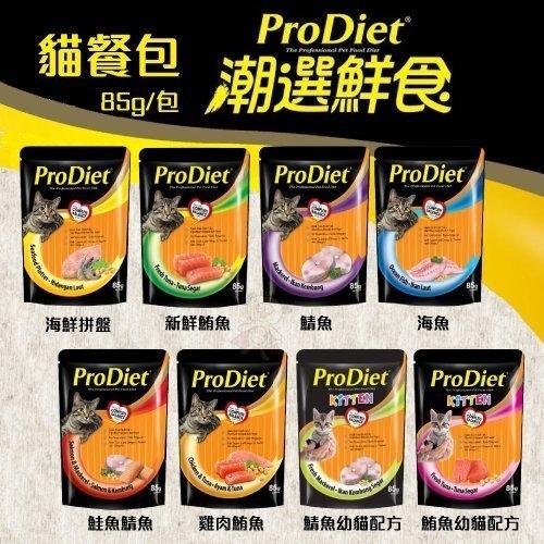 48H出貨*WANG*ProDiet 潮選鮮食《貓餐包》多種口味 85g/包 新鮮魚肉製成 不含防腐劑