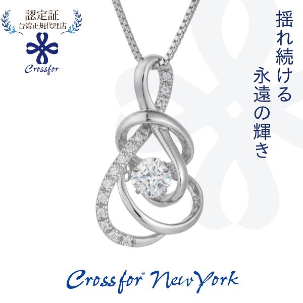 正版日本原裝【Crossfor New York】項鍊【Graceful優美】純銀懸浮閃動項鍊